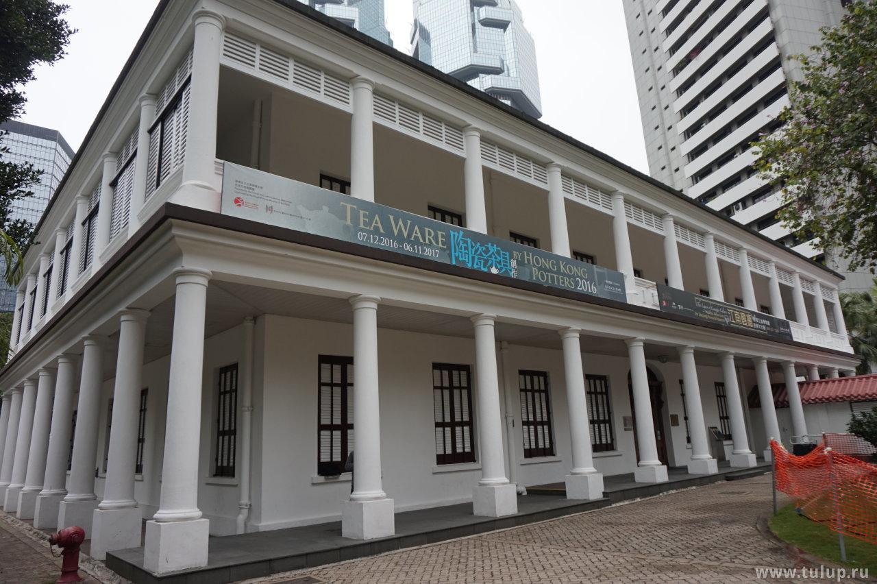 Музей чайной утвари (бывший командный пункт Британской Империи) — самое старое колониальное здание Гонконга