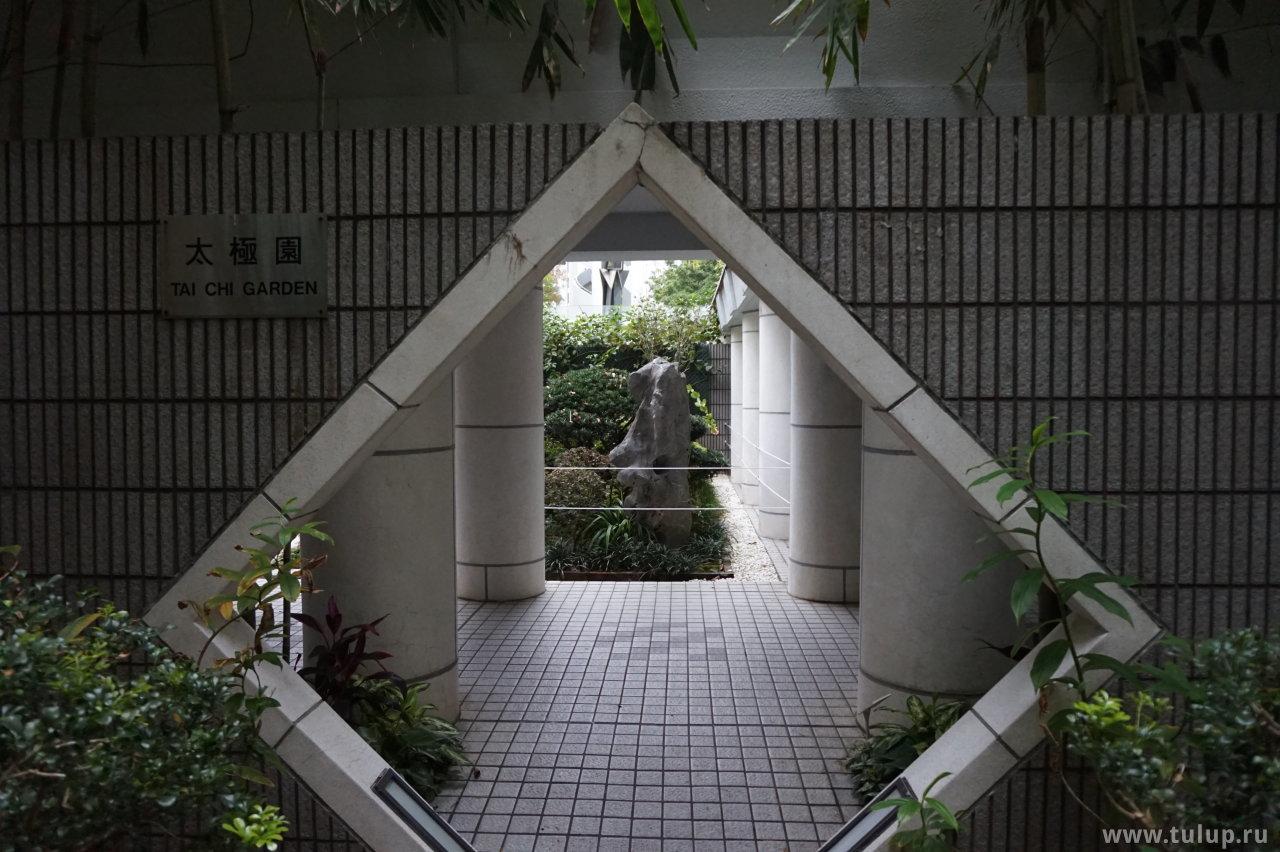 Парк Тайцзи (Великого Предела)