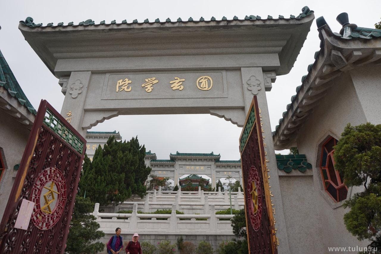 «Институт» Юань Сюань или по-кантонски Йен Йен